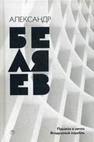 Собрание сочинений Беляева Александра Романовича. В 8-и томах. Том 5: Прыжок в ничто. Воздушный корабль