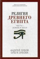 Религия Древнего Египта. Часть 1: Земля и боги