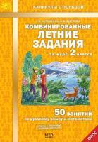 Комбинированные летние задания за курс 2 класса. 50 занятий по русскому языку и математике. ФГОС