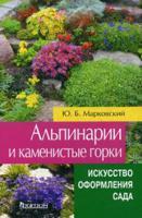 Альпинарии и каменистые горки. Искусство оформления сада