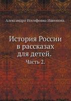 История России в рассказах для детей.
