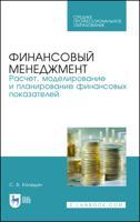 Финансовый менеджмент. Расчет, моделирование и планирование финансовых показателей. Учебное пособие для СПО