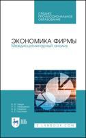 Экономика фирмы. Междисциплинарный анализ. Учебник для СПО
