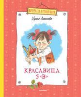 """Красавица 5 """"В"""" (нов.обл.)"""