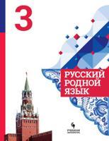Русский родной язык. 3 класс. Учебное пособие