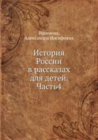 История России в рассказах для детей. Часть4