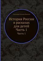 История России в расказах для детей