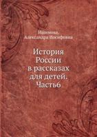 История России в рассказах для детей. Часть6