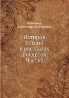 История России в рассказах для детей. Часть2