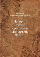 История России в рассказах для детей. Часть1