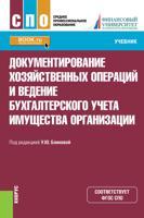 Документирование хозяйственных операций и ведение бухгалтерского учета имущества организации. Учебник