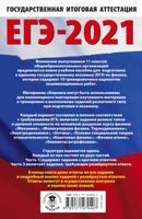 ЕГЭ-2021. Физика. 10 тренировочных вариантов экзаменационных работ для подготовки к единому государственному экзамену