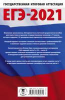 ЕГЭ-2021. Русский язык. 10 тренировочных вариантов экзаменационных работ для подготовки к единому государственному экзамену