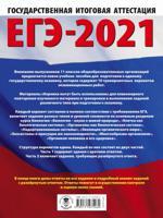 ЕГЭ-2021. Биология. 10 тренировочных вариантов экзаменационных работ для подготовки к единому государственному экзамену