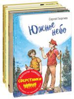 "Тематический набор ""Сверстники"" (количество томов: 4)"