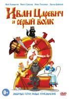 DVD. Иван Царевич и Серый Волк 2