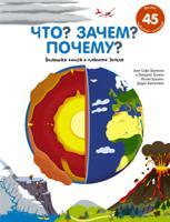 Что? Зачем? Почему? Большая книга о планете Земля