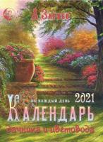Календарь дачника и цветовода на каждый день. 2021 год (брошюра)