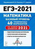 Математика. Подготовка к ЕГЭ-2021. Базовый уровень. 40 тренировочных вариантов по демоверсии 2021 года. /Лысенко.
