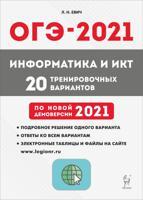 ОГЭ 2021. Информатика и ИКТ. 20 тренировочных вариантов по новой демоверсии 2021 года