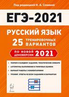 Русский язык. Подготовка к ЕГЭ-2021. 25 тренировочных вариантов по демоверсии 2021 г. /Сенина.