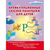 """Артикуляционные сказки-раскраски для детей. Звук """"Рь"""""""
