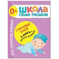 Школа Семи Гномов. Стартовый набор. 0+ (количество томов: 4)