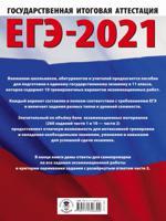 ЕГЭ-2021. Русский язык (60х84/8) 10 тренировочных вариантов экзаменационных работ для подготовки к единому государственному экзамену