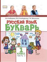 Русский язык. Букварь. Учебник. 1 класс. В 2-х частях. Часть 2. ФГОС