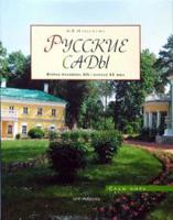 Русские сады: Вторая половина XIX - начало ХХ века