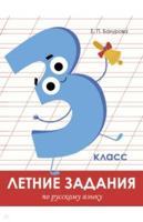 Летние задания по русскому языку. 3 класс