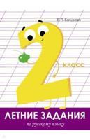 Летние задания по русскому языку. 2 класс