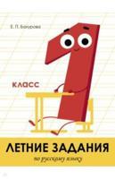 Летние задания по русскому языку. 1 класс