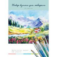 """Набор бумаги для акварели """"Альпийский пейзаж"""", А4, 20 листов"""