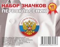 """Набор значков """"Первоклассник"""", 38 мм, 10 штук"""