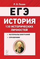 История. ЕГЭ. 10–11-е классы. Справочник исторических личностей и 130 биографических материалов