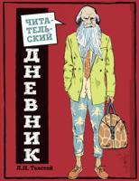 Читательский дневник для средних классов. Классика - это модно!