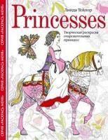 Princesses. Творческая раскраска очаровательных принцесс
