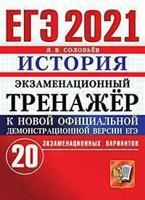 ЕГЭ 2021. История. Экзаменационный тренажёр. 20 экзаменационных вариантов